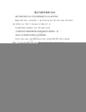 奥巴马新年致辞2016.doc