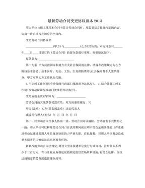 最新劳动合同变更协议范本2013.doc