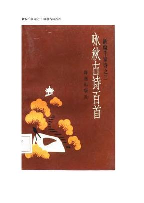 新编千家诗之三 咏秋古诗百首.doc