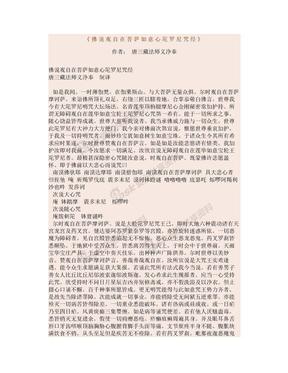 《佛说观自在菩萨如意心陀罗尼咒经》.doc