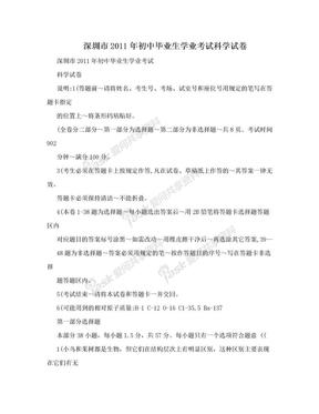 深圳市2011年初中毕业生学业考试科学试卷.doc