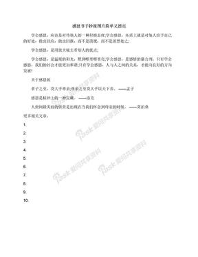 感恩节手抄报图片简单又漂亮.docx
