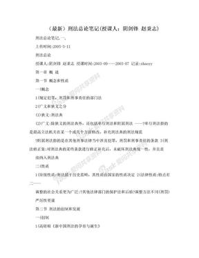 (最新)刑法总论笔记(授课人:阴剑锋 赵秉志).doc