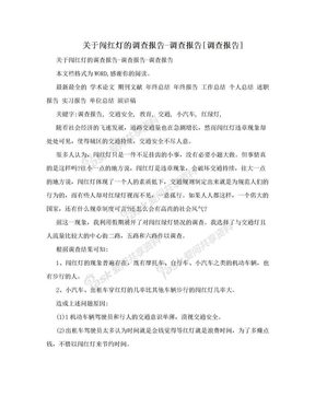 关于闯红灯的调查报告-调查报告[调查报告].doc