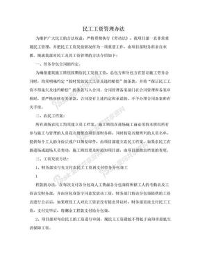 民工工资管理办法.doc