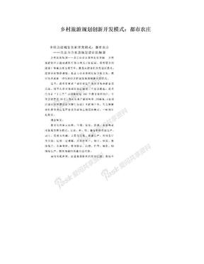 乡村旅游规划创新开发模式:都市农庄.doc