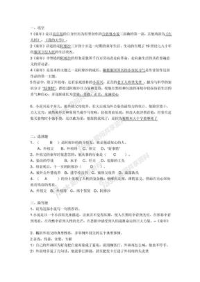 高尔基童年题目及答案.doc