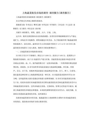 上海蔬菜批发市场的调查-调查报告[调查报告].doc