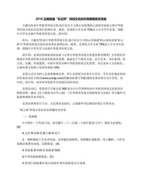 """2016云南首届""""彩云杯""""传统文化知识竞赛题库及答案.docx"""