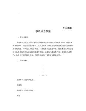 火灾爆炸事故应急预案最新.doc