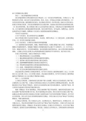 物权法(2009司法考试热点聚焦).doc