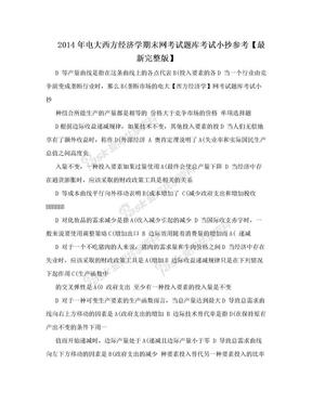 2014年电大西方经济学期末网考试题库考试小抄参考【最新完整版】.doc