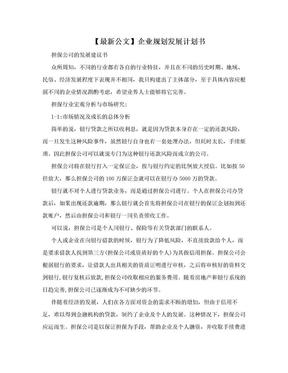 【最新公文】企业规划发展计划书.doc