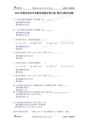 2010年部分省市中考数学试题分类汇编 整式与因式分解.doc