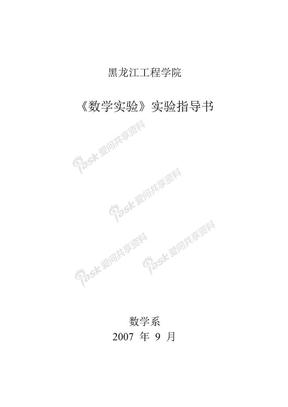 《数学实验》实验指导书.doc