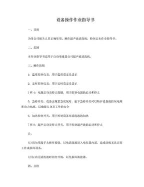 超声波清洗机作业指导书.doc