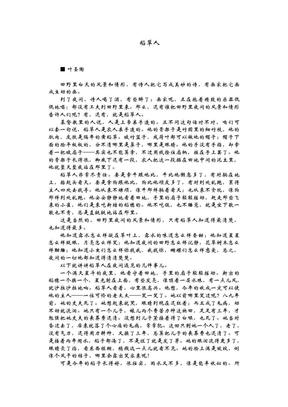 叶圣陶《稻草人》.pdf