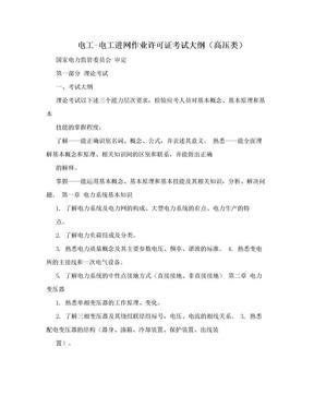 电工-电工进网作业许可证考试大纲(高压类).doc