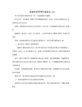 农业经济管理毕业论文.doc.doc