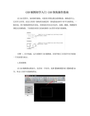 CAD制图初学入门 CAD倒角操作指南.doc