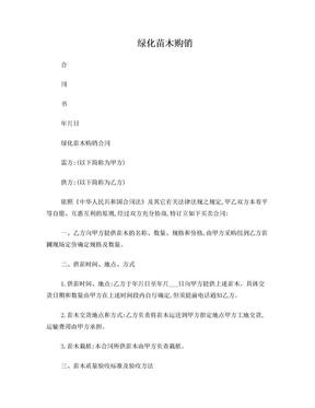 绿化苗木购销合同.doc