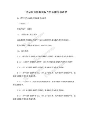 清华同方电脑质保及售后服务承诺书.doc