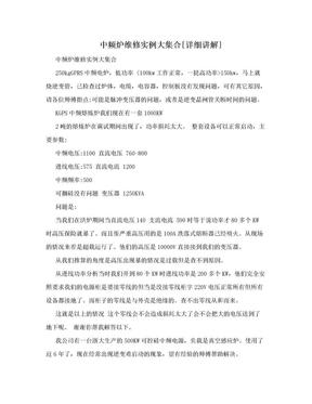 中频炉维修实例大集合[详细讲解].doc