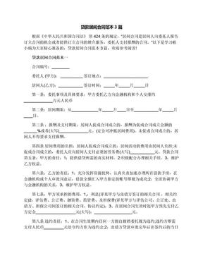 贷款居间合同范本3篇.docx
