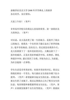 俞敏洪:在北京大学2008年开学典礼上的演讲.doc