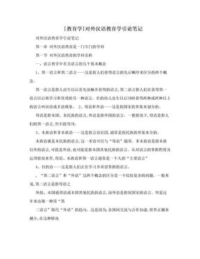 [教育学]对外汉语教育学引论笔记.doc
