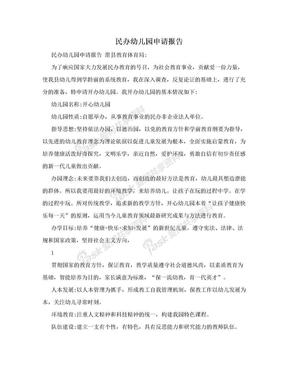 民办幼儿园申请报告.doc