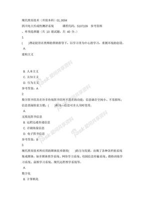 四川电大现代教育技术(开放本科)01_0004参考资料.docx