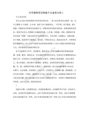 中学教师晋升职称个人业务自传1.doc