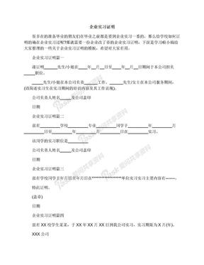 企业实习证明.docx