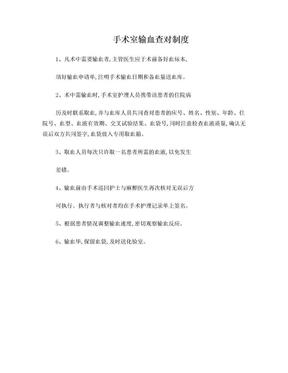 手术室输血查对制度.doc