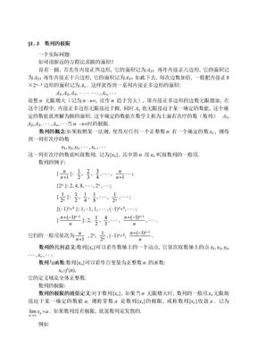 高等数学教案1-2.doc