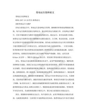 变电运行技师论文.doc