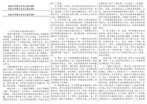 《2010华图公务员万能宝典》之一个月行政能力测试高分秘诀(1).doc