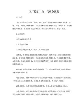 工厂停水电气应急预案.doc