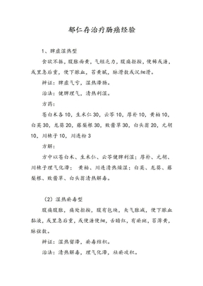 郁仁存治疗肠癌经验.doc