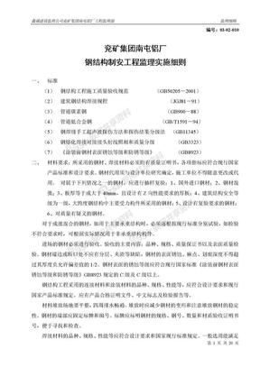 钢结构工程监理实施细则(修改稿).doc