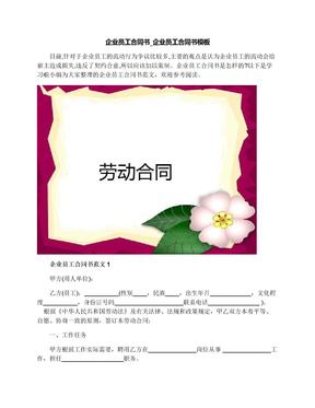 企业员工合同书_企业员工合同书模板.docx