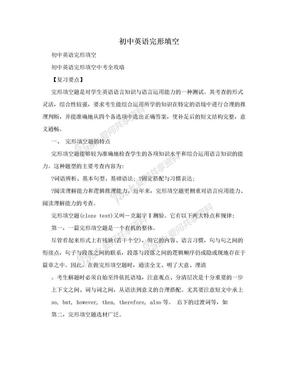 初中英语完形填空.doc
