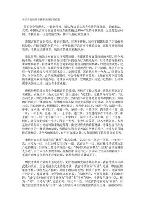 中国古代绩效考核带来的管理借鉴.doc
