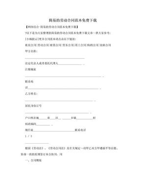 简易的劳动合同范本免费下载.doc