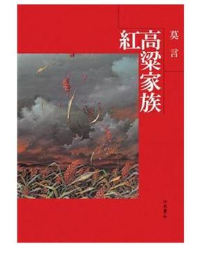 莫言-红高粱家族上.pdf