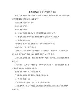 上海市房屋租赁合同范本doc.doc