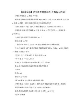 【最新精选】初中所有物理公式(鲁教版五四制).doc