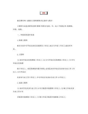 安徽省工程师职称评定条件与程序.doc