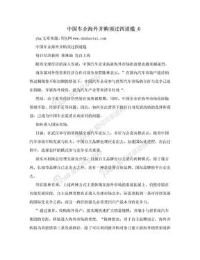 中国车企海外并购须过四道槛_0.doc